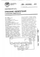 Патент 1415442 Устройство для защиты от импульсных помех