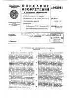 Патент 965011 Устройство для автоматического установления соединений