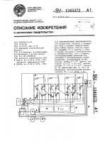 Патент 1345372 Оптоэлектронный номеронабиратель