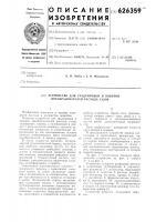 Патент 626359 Устройство для градуировки и поверки преобразователей расхода газов