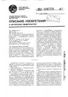 Патент 1547775 Измельчитель кормов