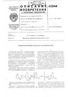 Патент 413144 Патент ссср  413144