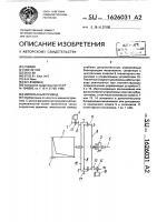 Патент 1626031 Импульсный привод