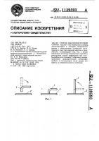 Патент 1139593 Способ высокочастотной сварки