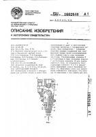 Патент 1602646 Токоподводящий мундштук
