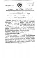 Патент 14276 Пресс для связывания ветчинных и т.п. рулетов