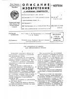 Патент 637554 Эрлифтная установка для перекачивания пульпы