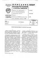 Патент 165269 Патент ссср  165269