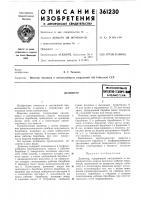 Патент 361230 Делинтер