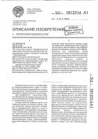 Патент 1812314 Способ добычи торфа