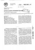 Патент 1802180 Глушитель шума ефимика