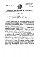 Патент 26064 Прибор для разметки