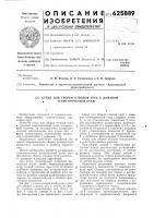 Патент 625889 Стенд для сборки отводов труб с ломаной геометрической осью