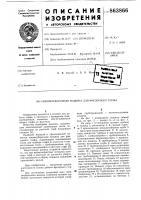 Патент 863866 Пневмоуборочная машина для фрезерного торфа
