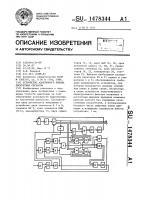Патент 1478344 Устройство адаптивного приема дискретных сигналов