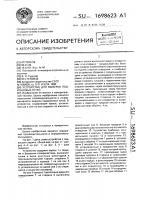 Патент 1698623 Устройство для выверки подкрановых путей
