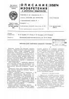 Патент 315874 Горелка для сжигания жидкого топливаеспсоюгиаяп ,,,.,.,., , . -^.,.,,,,,.-, n['...u:l.g--[: ]\!пг:п-.бчь;;иоггка