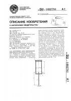 Патент 1402781 Контейнер для замораживания биологических объектов