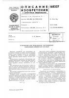 Патент 168337 Патент ссср  168337