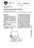 Патент 1707144 Несамоходный гидравлический экскаватор