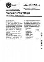 """Патент 1018964 Смазочно-охлаждающая жидкость """"сож дии-9"""" для механической обработки металлов"""
