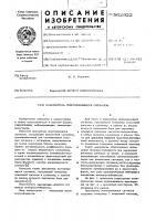Патент 562922 Накопитель повторяющихся сигналов