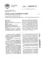 Патент 1695235 Устройство для измерения скорости