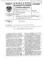 Патент 678292 Способ развертки орбитальных панорам