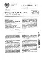 Патент 1655831 Устройство для контроля скорости движения поезда