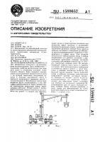 Патент 1588652 Передвижной кран розина к.б.