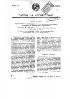Патент 18673 Приспособление для подведения пенообразующих реактивов в резервуары с огнеопасными жидкостями