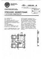 Патент 1201134 Гидравлический пресс
