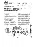 Патент 1291347 Устройство для сварки кольцевых швов цилиндрических изделий