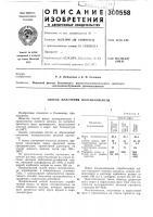 Патент 300558 Способ получения полуцеллюлозы