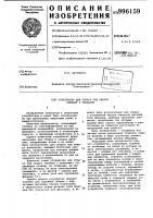 Патент 996159 Устройство для сборки под сварку обечаек с фланцами