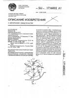 Патент 1716002 Фрезерный землеройный рабочий орган