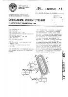 Патент 1323079 Устройство для отделения инородных твердых предметов от стебельных кормов