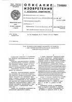 Патент 734600 Транспортирующий механизм устройств для химико- фотографической обработки кинофотоматериалов