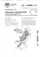 Патент 1379040 Устройство для автоматической сварки криволинейных швов