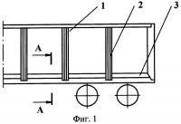 Патент 2273575 Кузов железнодорожного полувагона с глухим полом