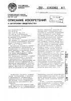 Патент 1543363 Способ межскважинного сейсмоакустического просвечивания