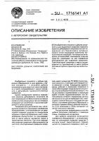 Патент 1716141 Способ добычи сапропеля из водоема
