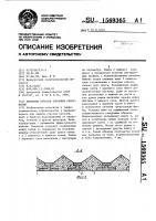 Патент 1569365 Покрытие откосов земляных сооружений