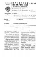 Патент 641140 Глушитель шума выхлопа для двигателя внутреннего сгорания