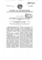 Патент 11826 Электромагнитное пневматическое приспособление к ткацким станкам для приведения в движение челнока