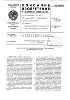Патент 823636 Устройство для диагностированияскважинных штанговых hacocob