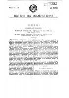 Патент 20827 Мерник для жидкостей