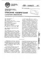 Патент 1548277 Пильчатая секция очистителя хлопка-сырца