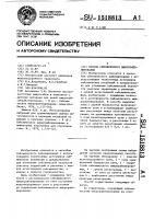 Патент 1518813 Способ сейсмического микрорайонирования
