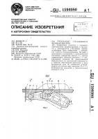 Патент 1594080 Грузозахват стеллажного кранаштабелера